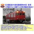 鉄コレ 名古屋鉄道6000系 1次車三河線 4両セット