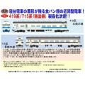 鉄コレ 419系(北陸本線・新塗装)/715系0番台(長崎本線・新塗装)