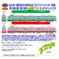 鉄コレ 筑豊電気鉄道2000形2004号(緑)/2007号(赤)