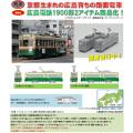 鉄コレ 広島電鉄1900形