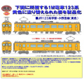 鉄コレ 123系(宇部・小野田線・黄色)2両セット