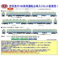 伊豆急行100系 4両セットC/低運+高運2両セット