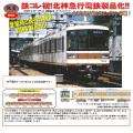 鉄コレ 北神急行電鉄7000系 7053編成(登場時)5両セット/7054編成 6両セットA
