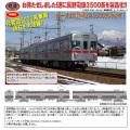 長野電鉄3500系冷房車(N3編成)2両セットA