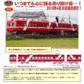 TOMYTEC 鉄コレ 遠州鉄道30形優待記念特別列車 2両セット※9月発売予定予約品※