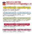 鉄道コレクション第27弾