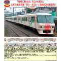 鉄コレ 西日本鉄道8000形 旅人-たびと- 6両セット
