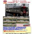 鉄コレ 西日本鉄道3000形 旅人-たびと- 5両セット