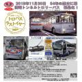 鉄コレ 関電トンネルトロリーバス 300型(通常塗装/ラストイヤーラッピング)