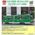鉄コレ 札幌市交通局250形(路面電車100周年記念・253・シングルアーム車)