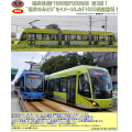 鉄コレ 福井鉄道F1000形F1003 FUKURAM グリーン