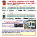 鉄コレ 小田急電鉄4000形(初代)冷房改造車 6両/4両セット