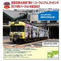 鉄コレ 京阪大津線600形4次車「響け!ユーフォニアム」ラッピング電車2018 2両セット