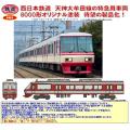 鉄コレ (西鉄)西日本鉄道8000形