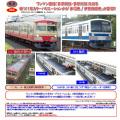 西武新101系ワンマン車(赤電色/伊豆箱根鉄道色)4両セット
