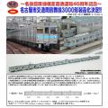 鉄コレ 名古屋市交通局舞鶴線3000形 6両セット