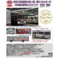 鉄コレ 関電トンネルトロリーバス 300型 ラストイヤーラッピング英語バージョン・最終便315号車