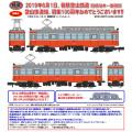 箱根登山鉄道モハ2形(111+112)2両セット