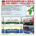 鉄コレ 長崎電気軌道300形 306号/310号「みなと」