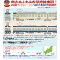 福井鉄道200形(201号車/203号車)
