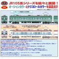 鉄コレ JR105系 体質改善30N更新車 紀勢本線(SF002編成)/呉線・可部線(K7編成)2両セット