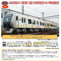 静岡鉄道A3000形(創立100周年記念ラッピング)2両セットE