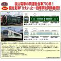 鉄コレ 叡山電車700系 観光電車「ひえい」/721号車(緑)