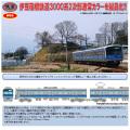鉄コレ 伊豆箱根鉄道3000系(3505編成)3両セット