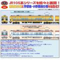 JR105系体質改善30N更新車 福塩線(F01編成)/宇部線・小野田線(U10編成) 2両セット