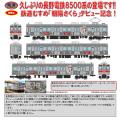 鉄コレ 長野電鉄8500系(T2編成)鉄道むすめラッピング 3両セット