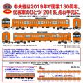 鉄コレ JR201系(中央快速線・H4編成)6両/4両セット