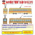 東京都交通局 6000形(6181号車)/7000形(7020号車・非冷房車)
