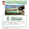 鉄コレ東京都交通局7000形(更新車・新塗装)