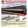 鉄コレ 富山地方鉄道ありがとうモハ10020形 2両セット