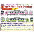 静岡鉄道A3000形(Pratty Pink/Fresh Green)2両セット