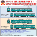 JR105系 桜井線・和歌山線(SW004編成/SW009編成)2両セット