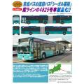 京成バス連接バス シーガル幕張4825号車
