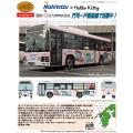 バスコレ 西鉄バス北九州 ハローキティバス