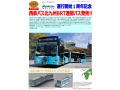 バスコレ 西鉄バス北九州BRT連接バス