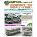 全国バスコレクション 宇野バス