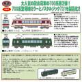 鉄コレ 叡山電車700系 722号車(登場時カラー)/ノスタルジック731