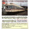鉄コレ 富山地方鉄道14720形+14790形 3両セット