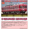 鉄コレ 高松琴平電気鉄道1080形(還暦の赤い電車)2両セット