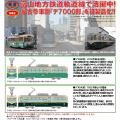鉄コレ 富山地方鉄道軌道線デ7000形 7018号車(旧塗装)/7022号車(レトロ電車)