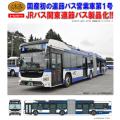 ジェイアールバス関東連節バス