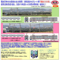 TOMYTEC 鉄コレ西日本鉄道3000形 貫通編成5両/特急大牟田2連x3 6両 各セット