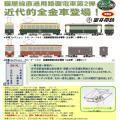 鉄コレナローゲージ80 猫屋線直通用路面電車(全金車)+客車/貨車セッ