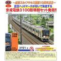 京成電鉄3100形3151編成(成田スカイアクセス開業10周年記念)8両セット