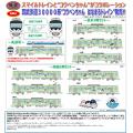 鉄コレ西武鉄道30000系 コウペンちゃんはなまるトレイン  各セット