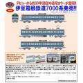 鉄コレ伊豆箱根鉄道7000系(7501編成)3両セット